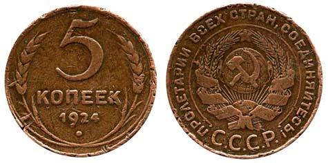 5 копеек 1924 года, медь